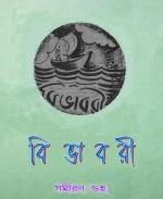bibhabari